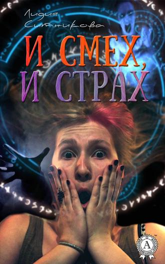 И смех и страх - сборник фантастических рассказов Лидии Ситниковой