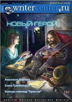 Мастерская писателей - онлайн-журнал. Ситникова Лидия