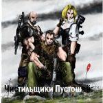 Д.Манасыпов «Чистильщики Пустошей: Город Страха»
