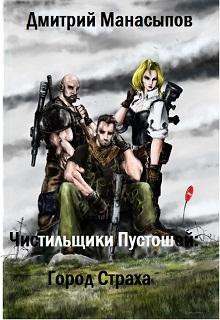 Дмитрий Манасыпов Чистильщики Пустошей: Город Страха