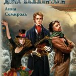 Анна Семироль — «Игрушки дома Баллантайн»