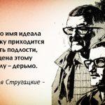 Братья Стругацкие — цитаты
