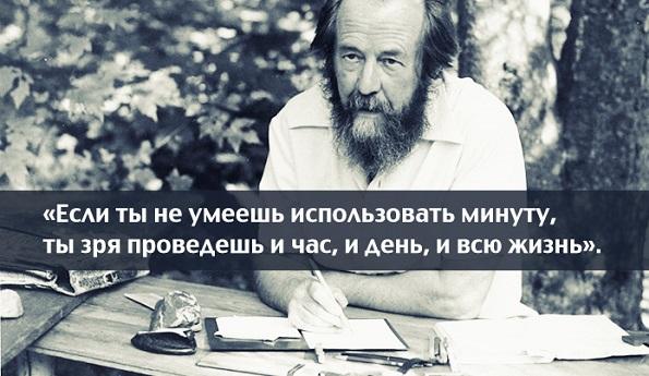 Солженицын цитаты