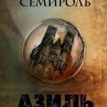 Анна Семироль — «Азиль»
