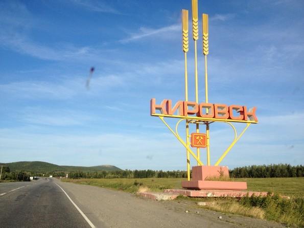 На въезде в Кировск Мурманской области - фото