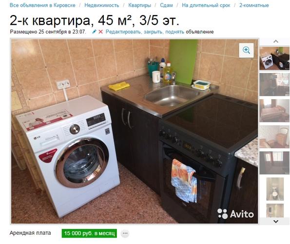 Кировск Мурманская область съемная квартира - фото