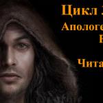 3. Апологет — Ересиарх