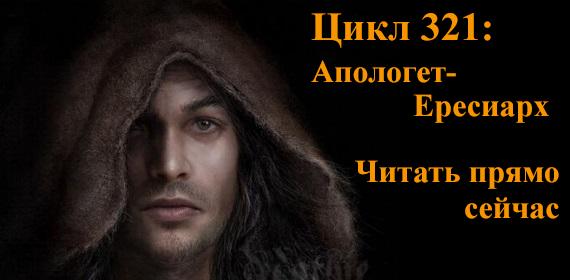 Апологет - Ересиарх - блог LioSta