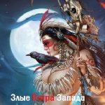 Дмитрий Манасыпов «Злые ветра Запада» — отзыв