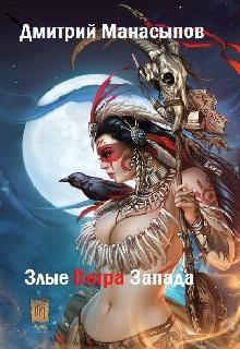 Дмитрий Манасыпов Злые ветра запада обзор
