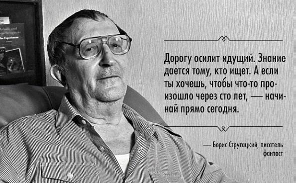 Стругацкие - цитаты