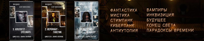 Figmentum — официальный сайт Лидии Ситниковой